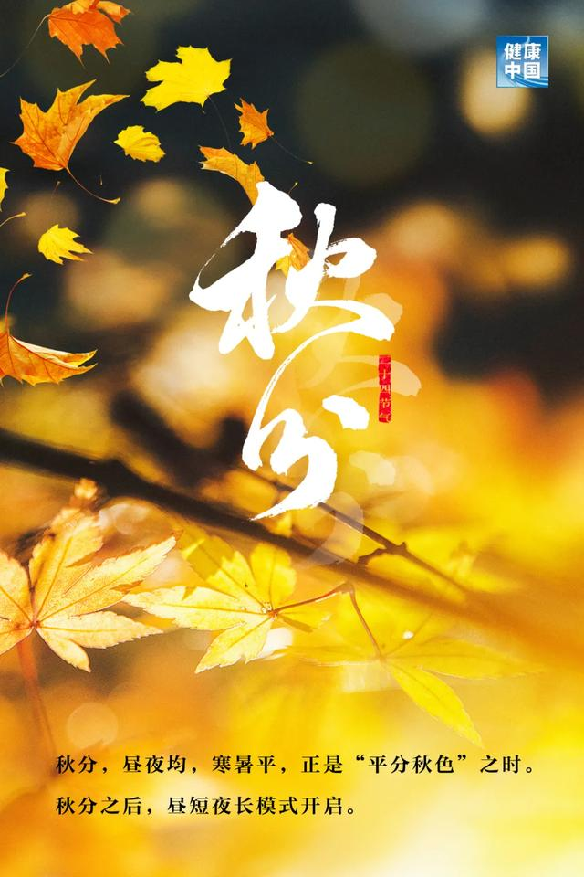恰今日,平分秋色 | 秋分至,寒凉渐重,凉燥伤