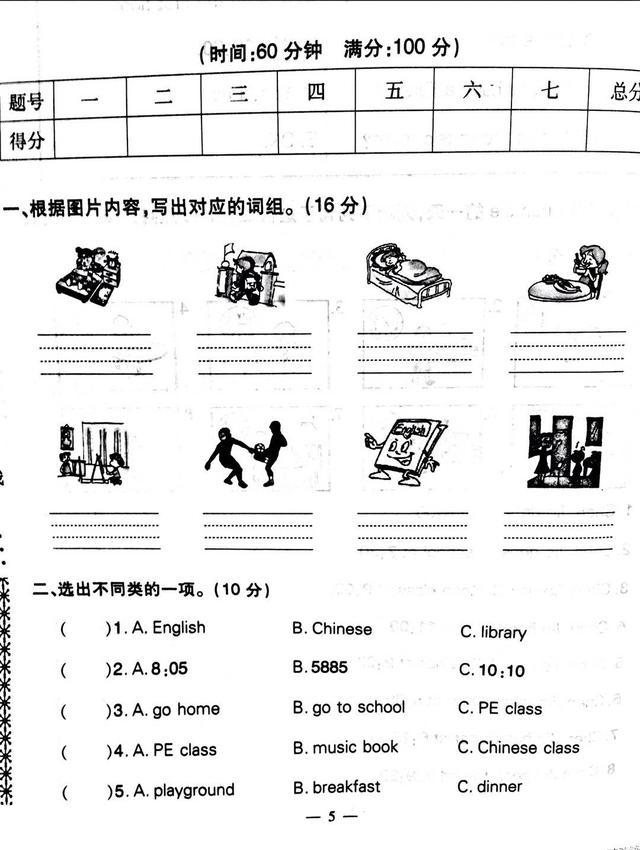 四年级英语下册第二单元测试题,时间的学习孩子能过关吗?