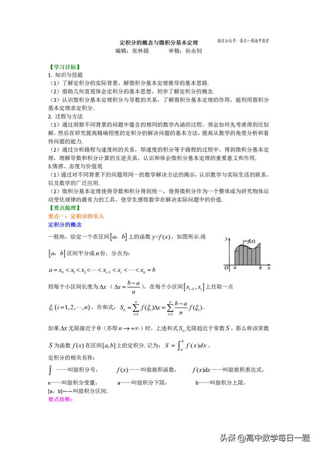 知识导学 定积分的概念与微积分基本定理