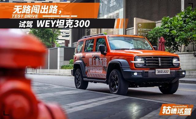 试驾:中国人自己造的越野车,WEY坦克