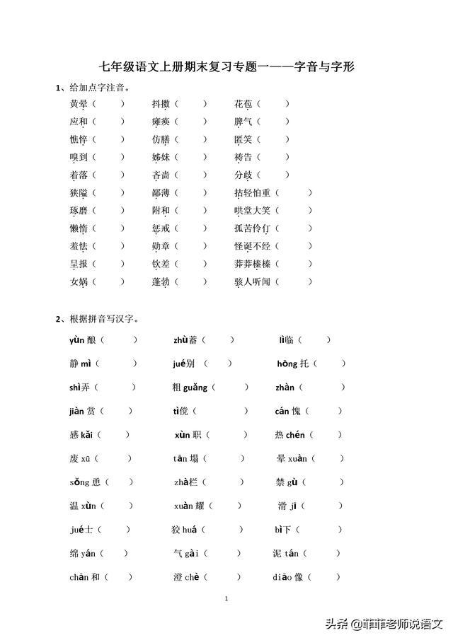 七年级语文上册期末复习专题一——字音与字形。含答案,可打印