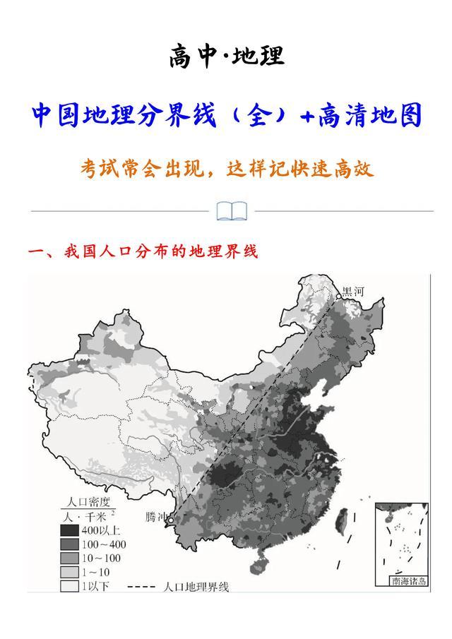 看图说话!图说中国各地理分界线(全)+高清地图,解题更高效