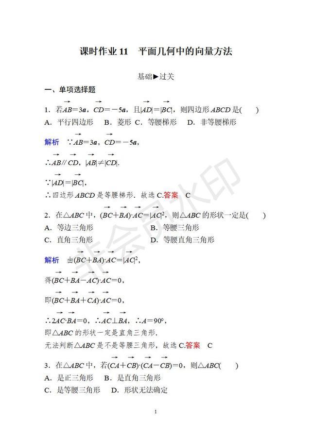新版高中数学必修二习题11——平面几何中的向量方法(带解析)