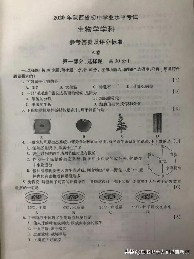 2020年陕西省八年级初中学业水平考试地理生物答案
