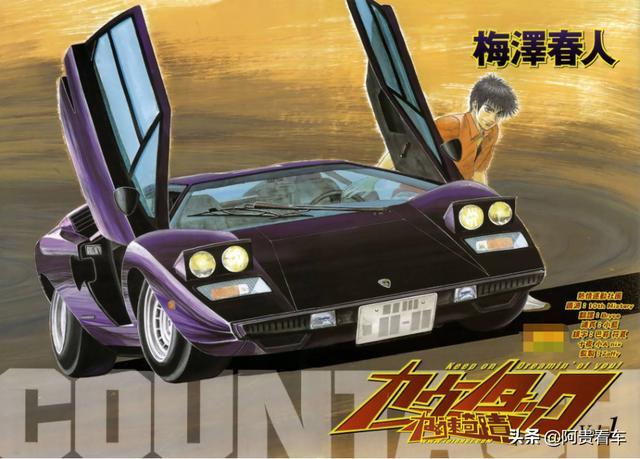 漫画 车,漫画中给你印象深刻的那些汽车:细数日本漫画作品的汽车文化