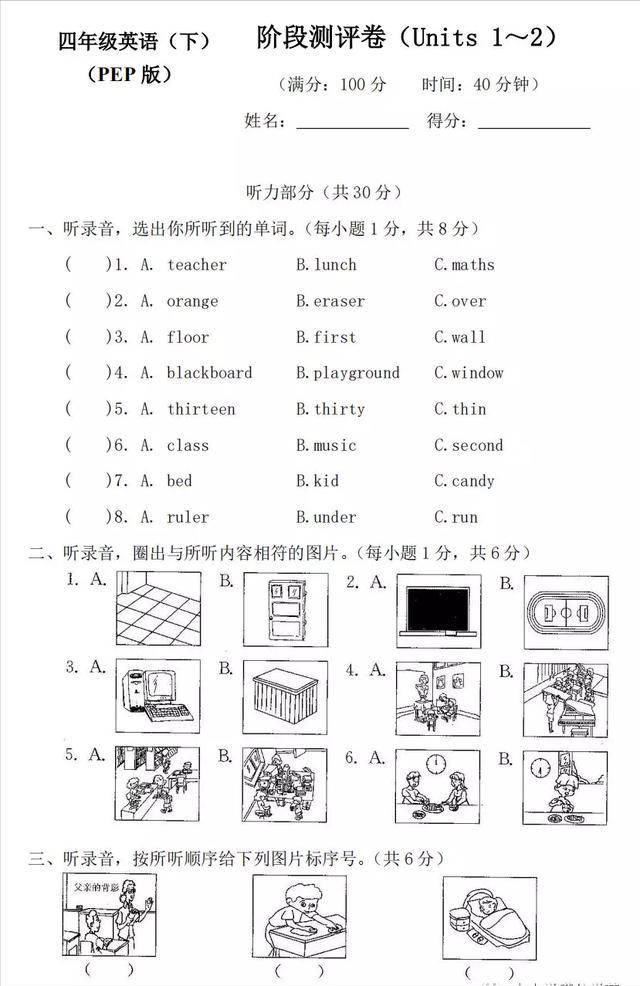 四年级英语下册:第一次月考试题(1~2单元阶段测评)+答案