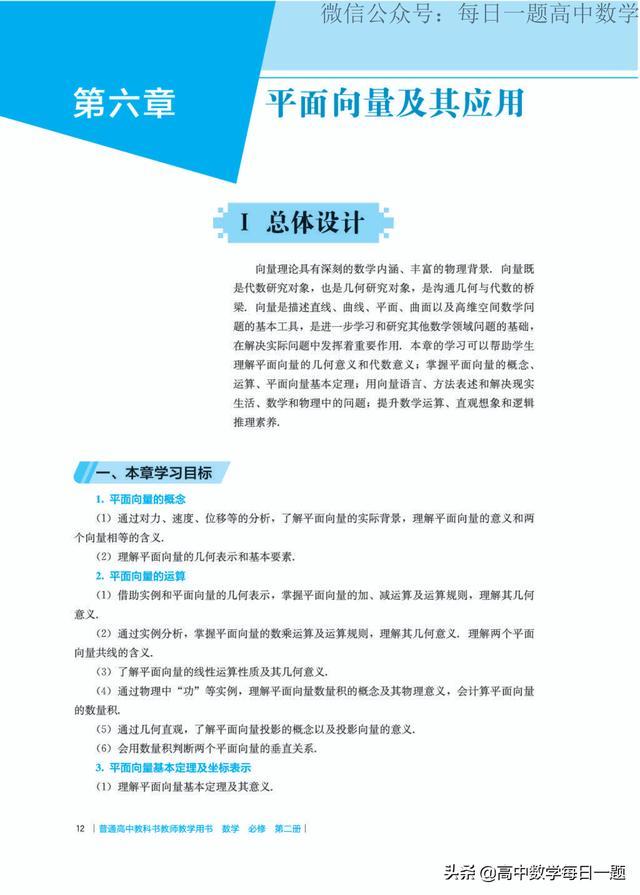 高中数学新人教A版第二册教师用书-平面向量及其应用-教科书分
