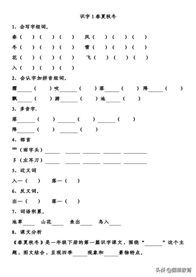 风的成语,一年级下册语文识字1春夏秋冬,孩子最爱的一看就会做的练习