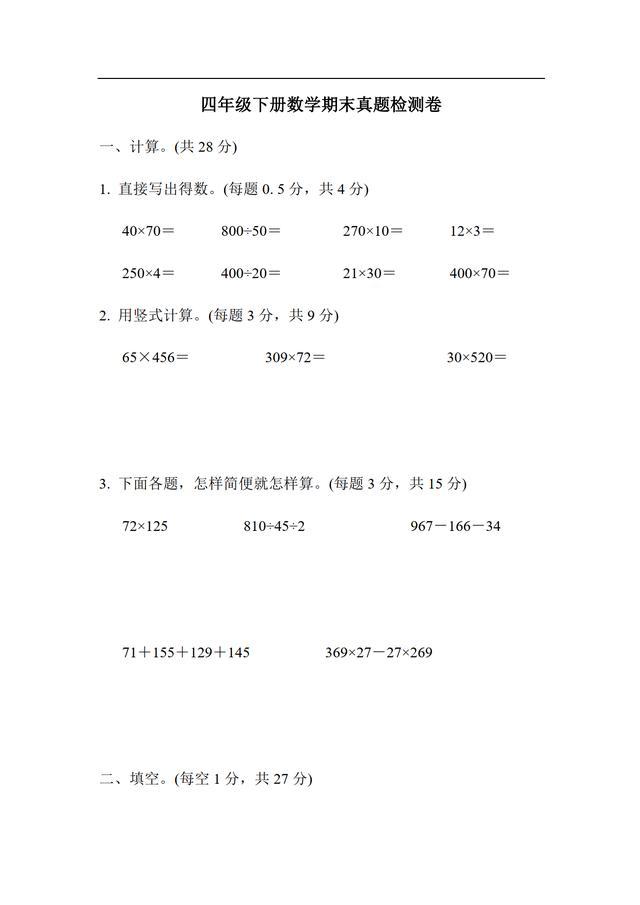 苏教版数学4年级下学期期末测试卷 (7)