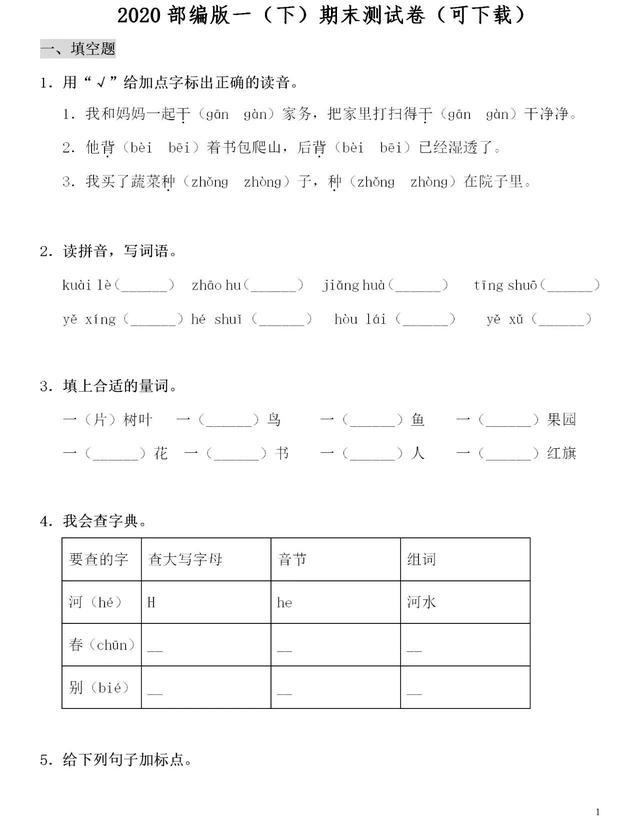 一年级下册语文期末测试卷(附答案)