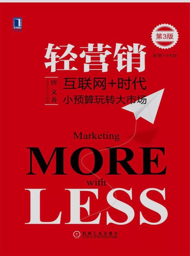 轻营销,学文读书精华:《轻营销:小预算玩转大巿场》