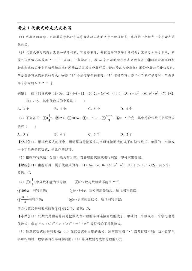 整式加减章节涉及的20个必考点全梳理