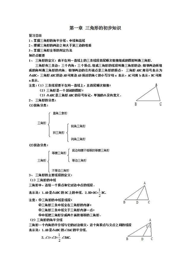 浙数学课本沪教版初中教版数学八上知识点汇总及典型例题