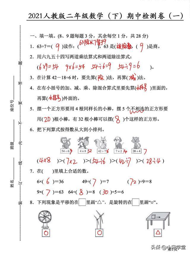 二下数学期中检测卷(一),含完整答案版,可以拿给孩子测试一下