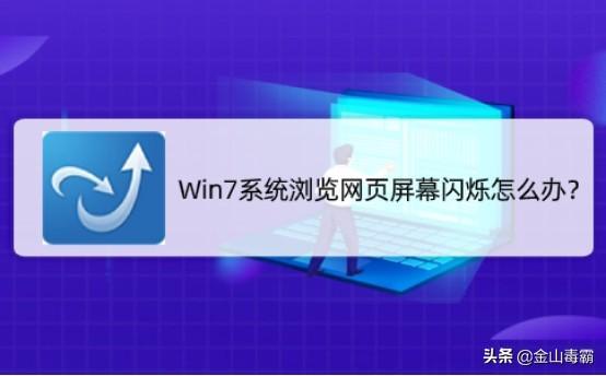 系统网页,Win7系统浏览网页屏幕闪烁怎么办?