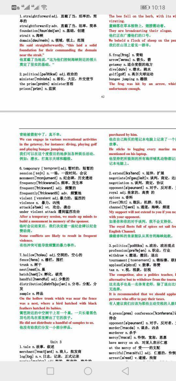 2021最新高中英语教材,单词按照语法结构编句子展示!精华版