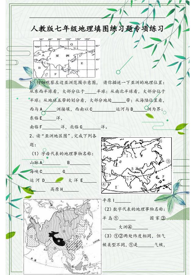 人教版:七年级地理填图练习专项训练!考试会考,建议留存一份