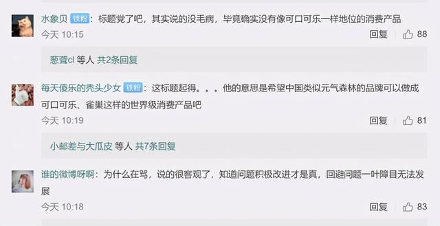 元气森林创始人称中国消费行业和芯片一样落后,网友:没毛病 全球新闻风头榜 第2张