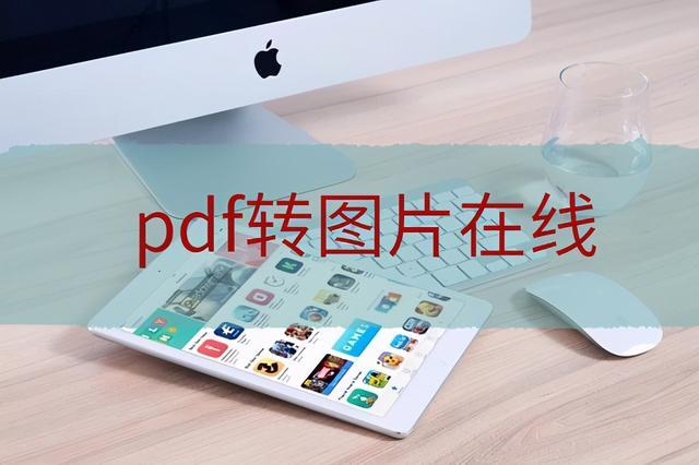 pdf怎么转换成jpg图片,在线实现pdf快速转换成图片的操作技巧
