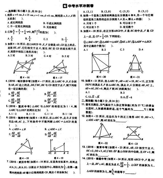 九年级数学上册第四章-图形相似(水平冲刺卷初中数学同步答案七上沪教版)