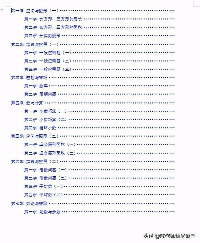 73页pdf 5年级-奥数与智能思维(上)「73页」