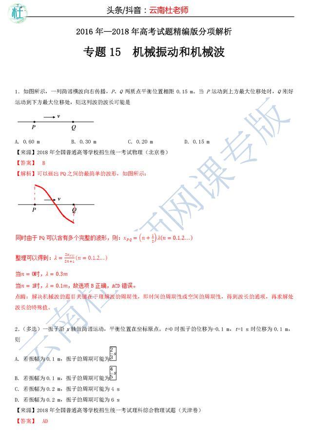 「高中物理」高考试题精编版分项解析专题15 机械振动和机械波