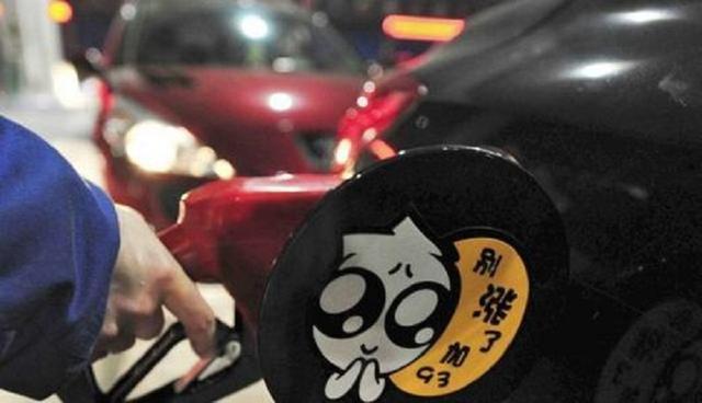 最新油价调整最新消息,油价调整:涨啦,今天加油比昨天要多花5元
