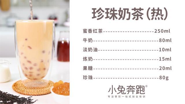 珍珠奶茶怎么做,鲜奶版珍珠奶茶的做法,小兔奔跑热饮教程