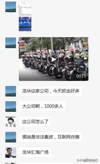 深圳投资公司,深圳某游戏公司投资收益高达122%,员工月入5万,因为诈骗被抓了