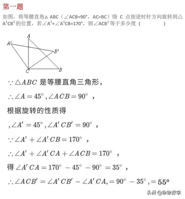 初中数学几何题,旋转角题型汇总,图形的旋转考题解析