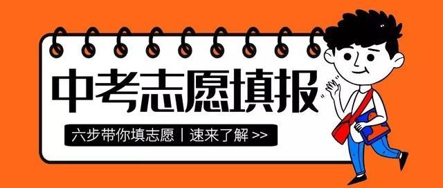 西安教育考试中心,西安市教育考试中心:六步教你填报中考志愿