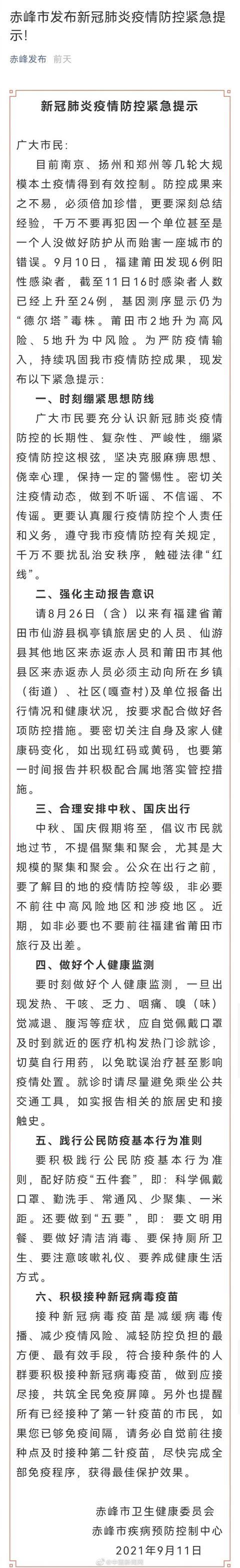 多地倡议中秋国庆就地过节,你还出去玩吗? 全球新闻风头榜 第1张