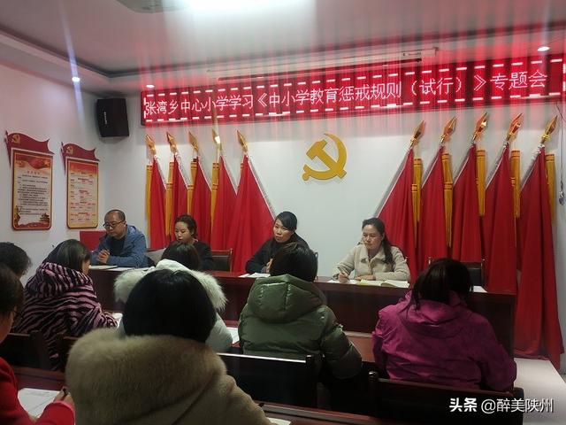中小学教育,陕州区:张湾乡中心小学组织学习《中小学教育惩戒规则(试行)》