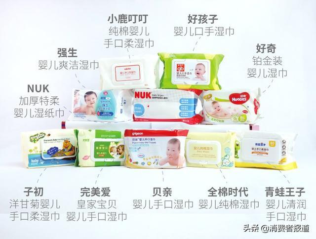 婴儿洗发露,10款婴儿湿巾测评:两款检出欧盟禁用防腐剂,婴儿湿巾还能用吗?