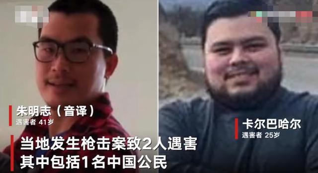 中国男子在美国洛杉矶遭枪杀:生前是网约车司机 家中留下一对年幼子女 全球新闻风头榜 第1张