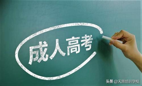 安徽成人教育考试网,2020年安徽省成人高校招生考试报名须知