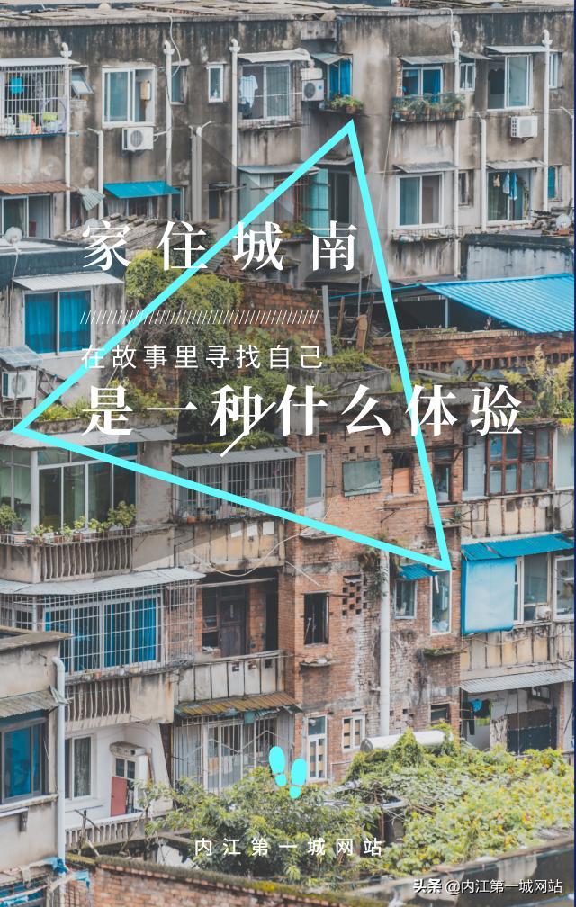 临江美食,在内江,家住城南,是一种怎样的体验?