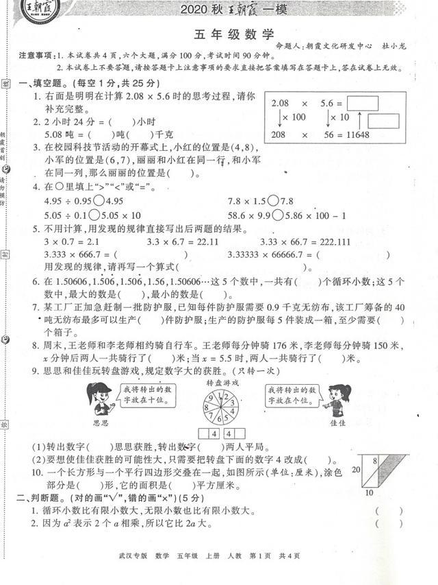 五年级上数学模拟题及答案(其他区和年级进主页查看)