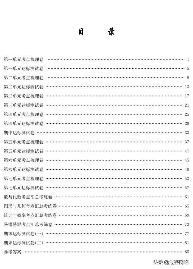 绩优名卷一年级数学下册人教版