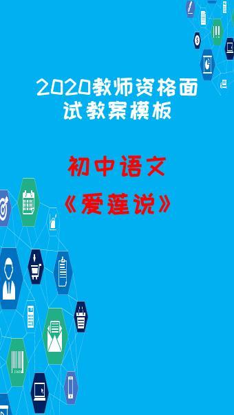 2020教师面试万能教案模板——初中语文《爱莲说》