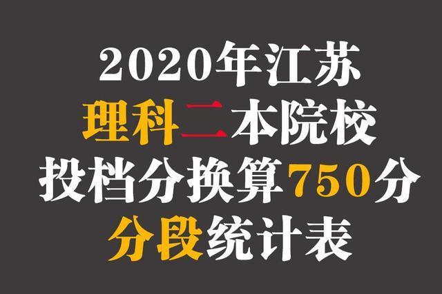 江苏省考试教育院,新高考:2020年江苏理科二本院校投档分换算750分后分段统计表