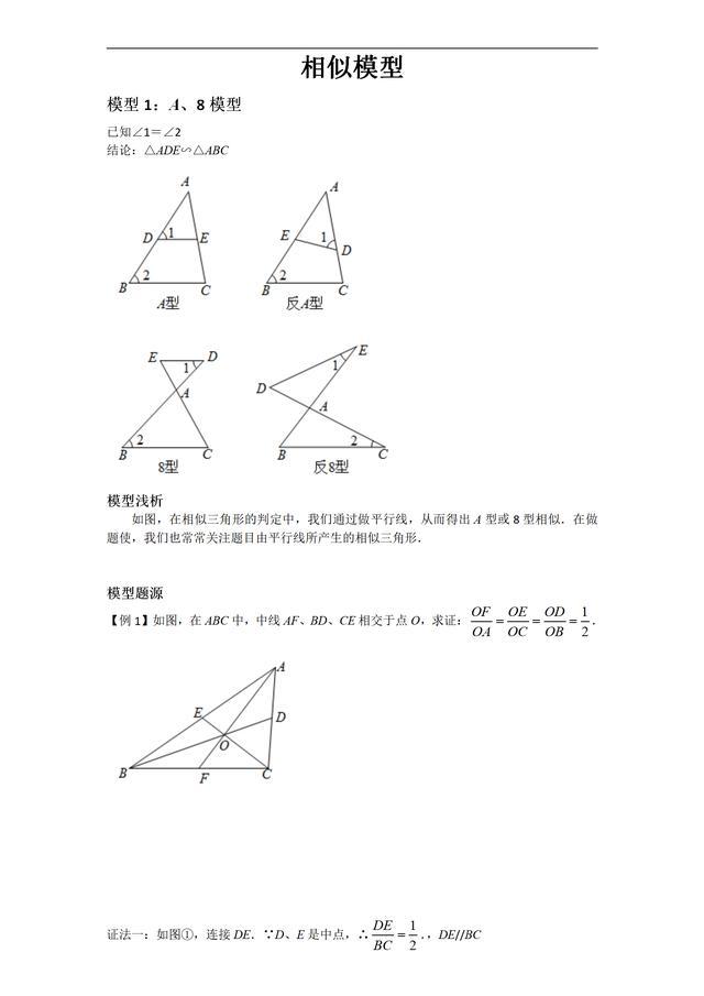 初中数学模型(电子版,看文末)