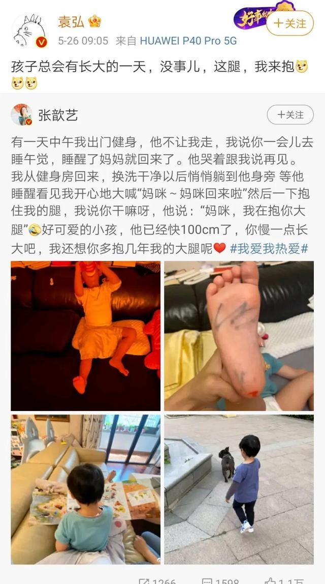 袁弘对张歆艺说你的大腿我来抱这两人的爱情也太甜了吧 全球新闻风头榜 第1张
