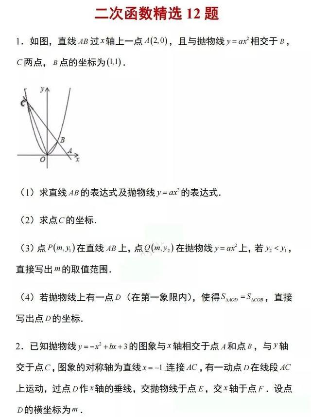中考数学压轴题练习:二次函数拔高训练