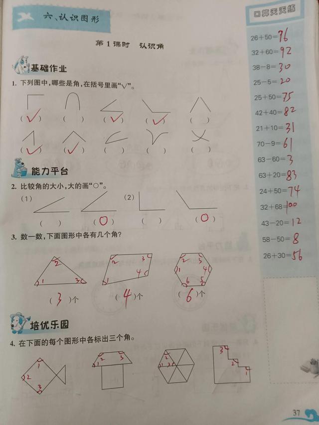 2021年新疆青少年出版《天天练》二年级北师大数学下册第六单