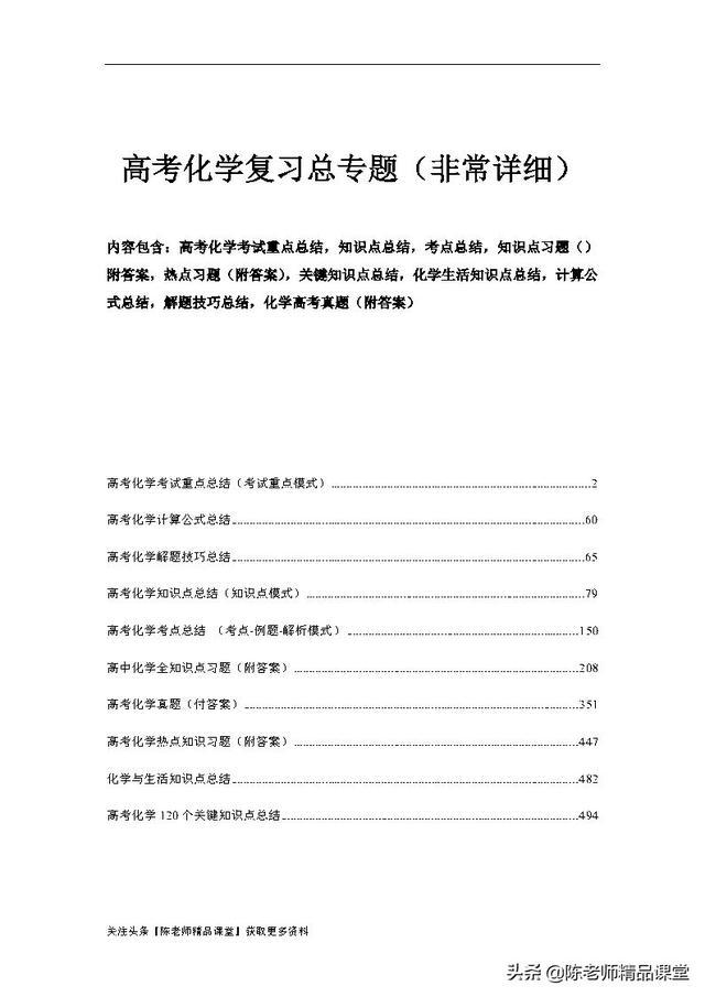499页pdf「化学」499页史上最全高考化学知识点总结大全