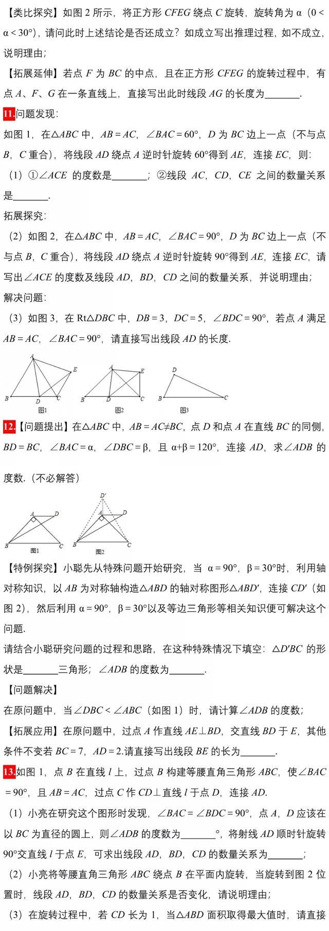 初中数学 中考数学模拟卷几何探究类压轴题精编3