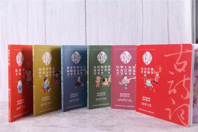 节日诗,节日中的古诗词:用立体阅读带领孩子走进传统文化