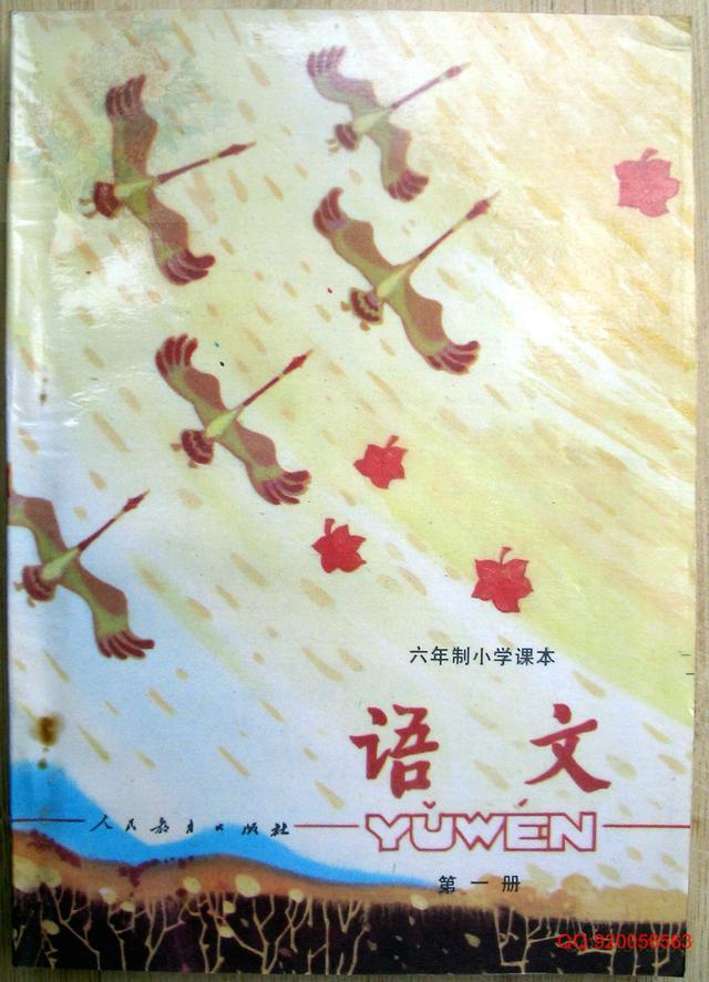 六年制小学语文课本——第一册