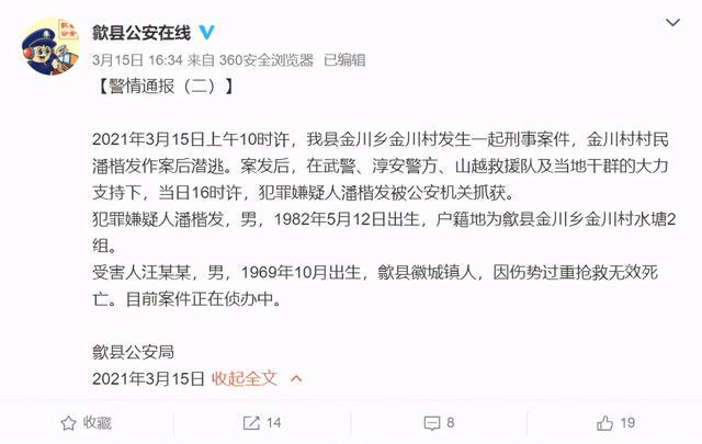 歙县金川村产生一起刑事案嫌疑人潘某发病案后外逃
